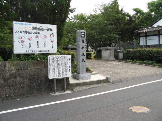 林之城跡の記念石碑