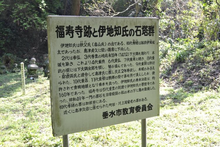 福寿寺跡と伊地知氏の石塔群
