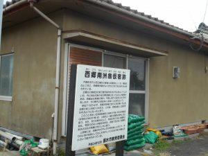 狩宿上田家