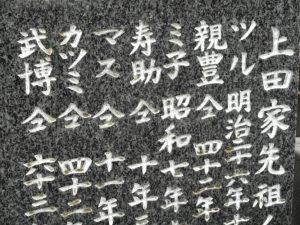 当時の家長親豊とマスの銘碑