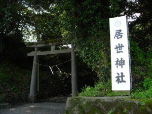 居世神社(こせじんじゃ