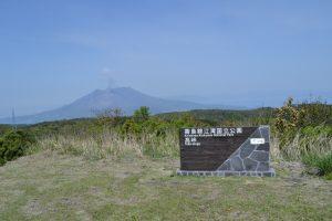 頂上からの桜島、まさに国立公園の絶景ここにあり