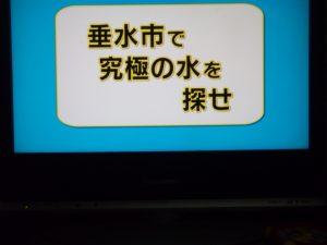 NHK「鹿児島大作戦」垂水の水を求めて-1