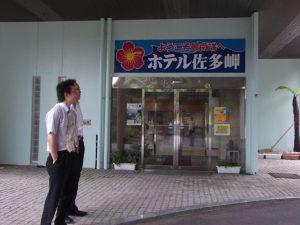 ホテル佐多岬正面玄関