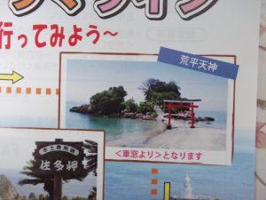 垂水無料観光バスのパンフレットが出来ました-2