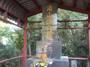 平家の落人「浦山家」の墓
