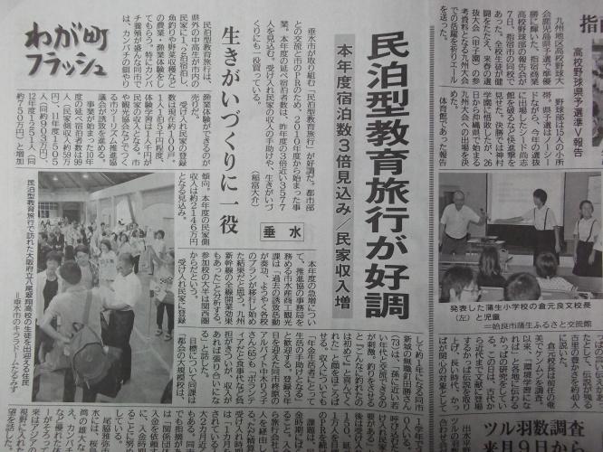 南日本新聞(10月11日)の記事