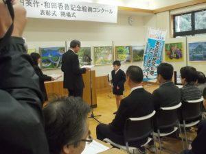 第1回和田英作、香苗記念絵画コンクール審査発表-2
