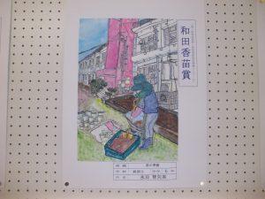 第1回和田英作、香苗記念絵画コンクール審査発表-3