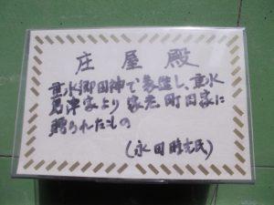 垂水島津家ゆかりの土人形が!!-3