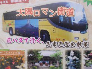 垂水無料観光バス(志布志歴史散策)スタート-1