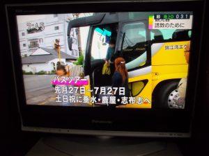 1日NHK朝のニュース映像