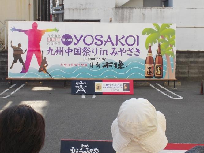 YOSAKOI九州、中国INみやざき前夜祭-1