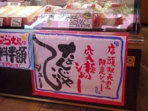 宮崎おいしい物試食