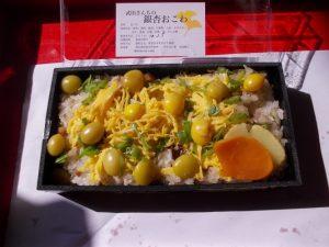 初物 武田さんちの銀杏おこわ-1