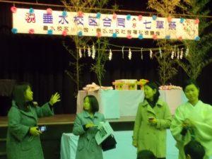 垂水中央地区主催の七草祝い