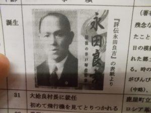 大隅史談会の勉強会に参加-
