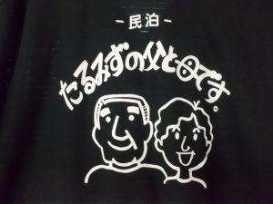 民泊手話用Tシャツを作りました。-1