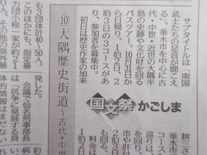 9月10日の南日本新聞