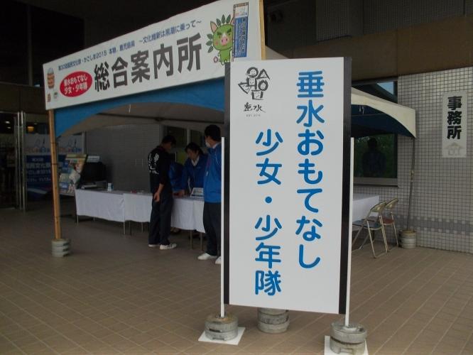 国文祭IN垂水ハイライト-1