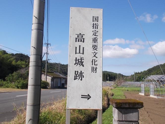 高山示現流発祥の地にて-1