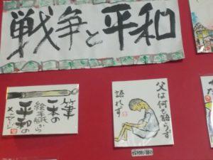 縄文の森絵手紙展を観ました。-2