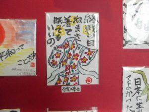 縄文の森絵手紙展を観ました。-3