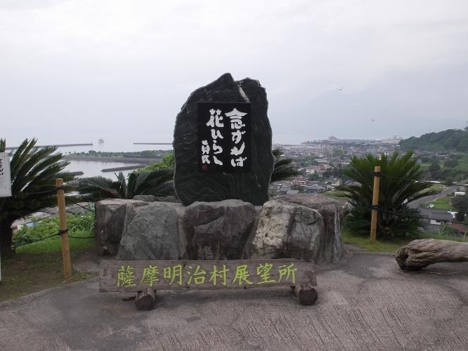 薩摩明治村(財宝グループ)-3