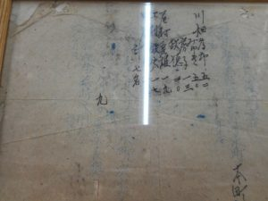 昭和20年8月5日垂水大空襲により罹災証明
