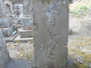 和田英作、祖父外面さんの墓-4