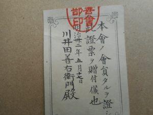 高崎正風,彰善会とは?-2