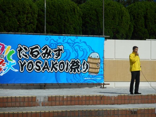 第3回たるみずYOSAKOI祭り 尾脇市長挨拶