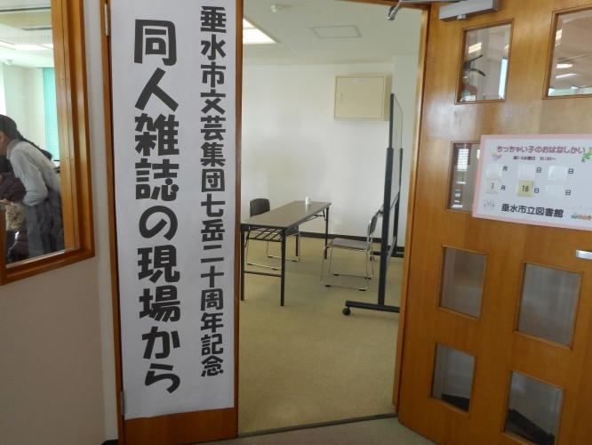 垂水文芸集団「七岳」講演会-1
