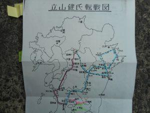 西南の役従軍記解説-1