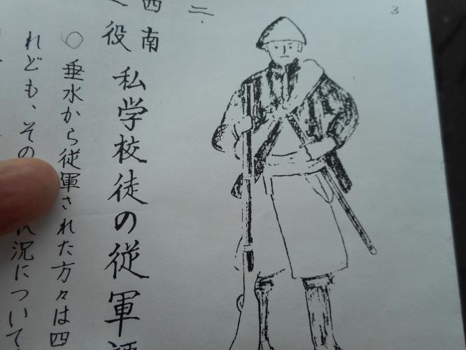 西南の役従軍記解説-2