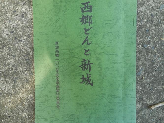 新城西郷100年記念誌「西郷どんと新城」-1