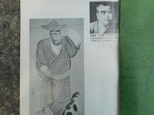 新城西郷100年記念誌「西郷どんと新城」-2