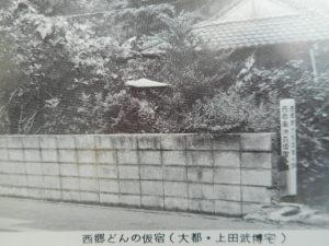 新城西郷100年記念誌「西郷どんと新城」-3