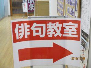牛根道の駅湯っ足り館 俳句教室-2