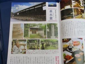 JR九州旅のライブ情報誌「プリーズ」のお客様-4