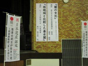 日本遺産認定祝講演会-6